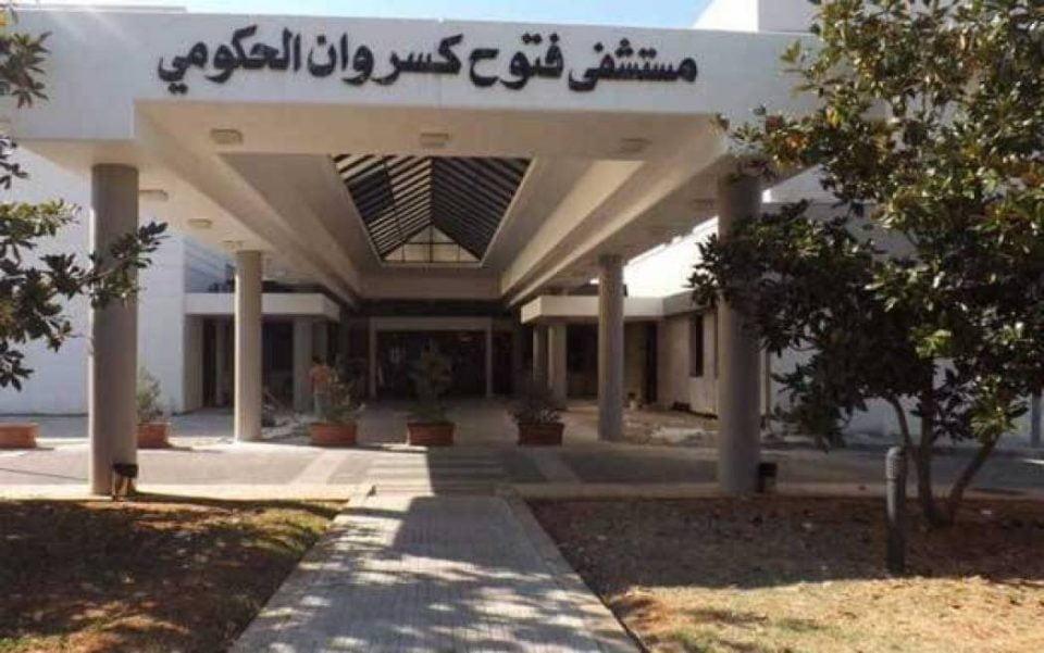 بيان توضيحي من ادارة مستشفى فتوح كسروان الحكومي - البوار
